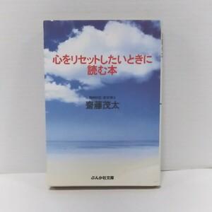 心をリセットしたいときに読む本 斎藤茂太 ぶんか社文庫