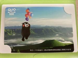 くまモン QUOカード 500円分 ご当地クオカード