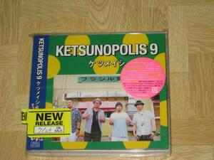 未開封■CD+DVD「ケツメイシ KETSUNOPOLIS9/ケツノポリス9 初回盤」新品/アルバム■