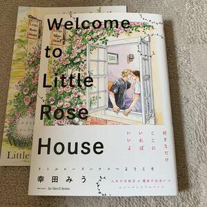 BLコミック リトルローズハウスへようこそ 幸田みう アニメイトリーフレット付き