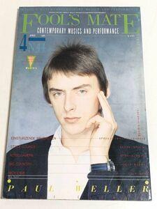 245-B14/ フールズメイト FOOL'S MATE No.44 1985.4月号/ブリクサバーゲルト スタイルカウンシル アズテックキャメラ ビックカントリー