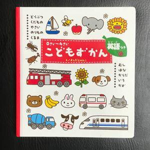 こどもずかん 0さい〜4さい 英語つき/よしだじゅんこ/子供/絵本