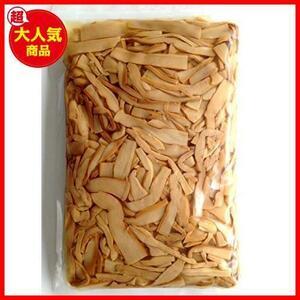 【新品即決】 味付けメンマ(しなちく)1kg(国内加工品) C2196 台湾産伝統食材 ★特撰★本場