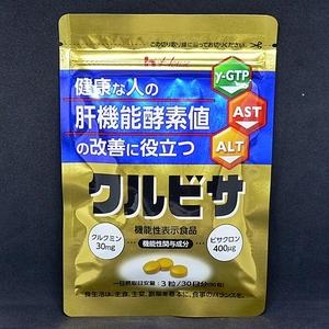 ハウス クルビサ 1袋 90粒 肝臓 肝機能 γ-GTP AST ALT クルクミン ビサクロン 機能性表示食品