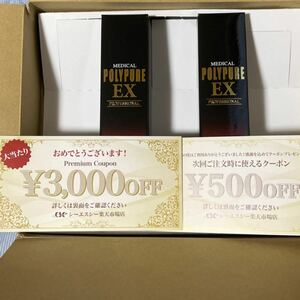 ポリピュアEX 2本セット 3000円OFFクーポン付き