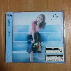 西野カナ / 好き 初回生産限定盤 CD+DVD SECL-1600~1 新品未開封送料込み