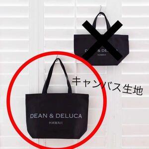 【新品】ディーン&デルーカ ハワイ 限定 トートバッグ Lサイズ ブラック 肩掛け DEAN&DELUCA ディーンアンドデルーカ