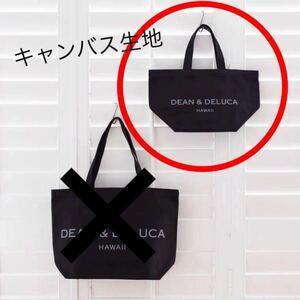 【新品】ディーン&デルーカ ハワイ 限定 トートバッグ Sサイズ ブラック DEAN&DELUCA ディーンアンドデルーカ トート
