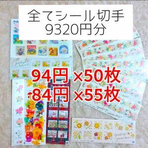 切手シール シール切手 94円 84円 グリーティング ポケモン 切手シート シール 切手