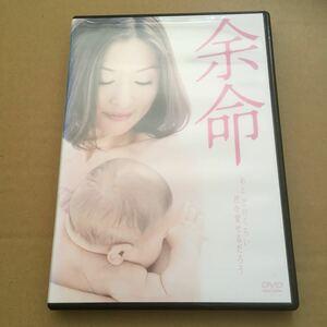 余命 DVD レンタル落ち品