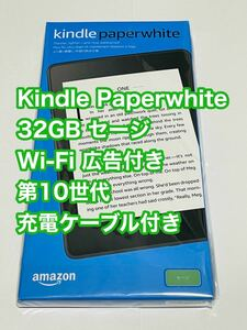 Kindle Paperwhite 32GB セージ Wi-Fi 広告付き(10世代)
