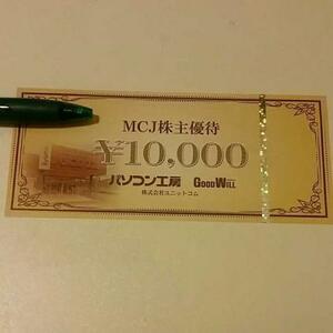 MCJ 株主優待券 10000円分 パソコン工房 有効期限 2022.3.31