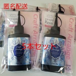 ☆特価☆レジン液 5本 クリア ハード クラフトアレンジ UVレジン