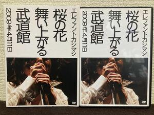 即決 DVD 2枚組 エレファントカシマシ 桜の花舞い上がる武道館 送料無料 宮本浩次 初回限定盤 ブックレット無
