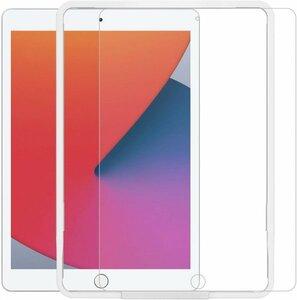 ★まとめ落札歓迎★ iPad 10.2 用 8世代 7世代 専用 保護 ガイド枠付き 強化ガラスフィルム
