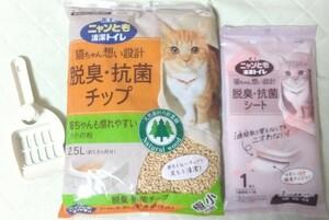 猫用 トイレ チップ シート スコップ 極小 2.5L