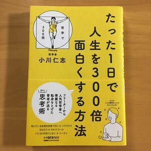 たった1日で人生を300倍面白くする方法/小川仁志 【著】