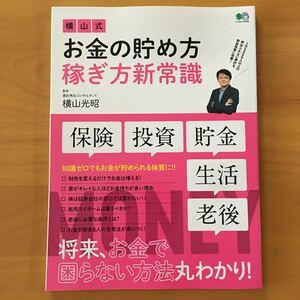 横山式お金の貯め方稼ぎ方新常識/横山光昭