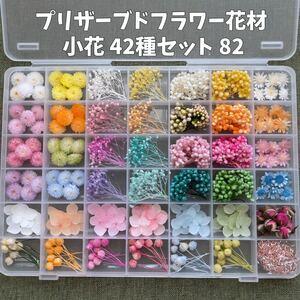 プリザーブドフラワー花材 小花42種 82
