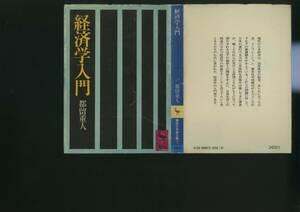 「経済学入門」 (講談社学術文庫 7) 都留 重人 著  昭和51年6月30第1刷発行