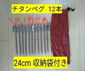 チタンペグ 12本セット 24cm 収納袋付き 軽量 テント タープ アウトドア