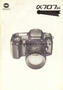 Minolta Minolta α-707Si catalog ( used beautiful goods )