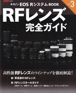 Canon Canon EOS R system BOOK/Vol.3[RF lens complete guide ]/CAPA special editing ( new goods )