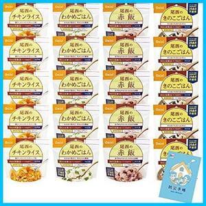 4A 新品 20食セット 非常食 5年保存 在庫限り 尾西食品 在庫限り 4種 防災 手帳付き アルファ米 防災専門店MT-NET