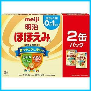 4A 新品 800g×2缶 新品 未使用 2缶パック [0ヵ月~1歳頃の粉ミルク] 明治ほほえみ