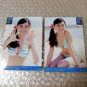 希少 NMB48 上西恵 ナギイチ 会場限定 生写真 2種コンプ 握手会記念 水着 AKB48 上西