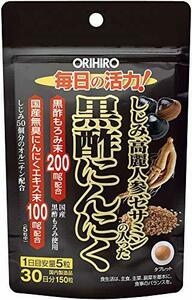 ORIHIRO(オリヒロ) オリヒロ しじみ高麗人参セサミンの入った黒酢にんにく 150粒