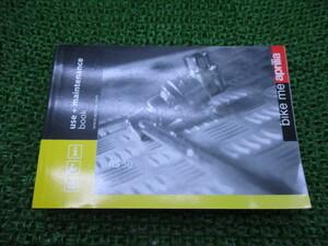 中古 アプリリア 正規 バイク 整備書 RS50 取扱説明書 正規 メンテナンスブック I D F 車検 整備情報
