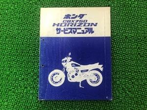 中古 ホンダ 正規 バイク 整備書 CBX750ホライゾン サービスマニュアル 正規 配線図有り RC18-100 MJ0 Fw 車検 整備情報
