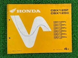 中古 ホンダ 正規 バイク 整備書 CBX125F CBX125C パーツリスト 正規 4版 JC11 12 JC11-100~120 JC12-100~120 Hm