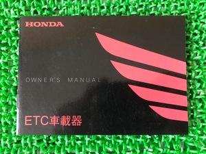 中古 ホンダ 正規 バイク 整備書 ETC車載器 取扱説明書 正規 MJN オーナーズマニュアル He 車検 整備情報