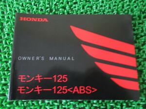 中古 ホンダ 正規 バイク 整備書 モンキー125 取扱説明書 正規 ABS MONKEY 2BJ-JB02 iY 車検 整備情報