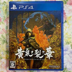 PS4 黄泉ヲ裂ク華 黄泉華