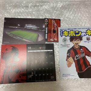 北海道コンサドーレ札幌 10月カレンダー 荒野拓馬選手カード 基本のキ 札幌ドームポストカード セットで