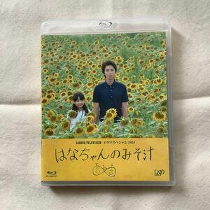 ブルーレイ 24HOUR TELEVISION 2014 はなちゃんのみそ汁 Blu-ray