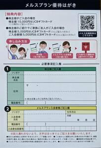 メニコン 株主優待券 メルスプラン加入優待 JCBギフトカード5000円【送料無料可】