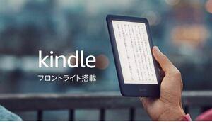 Kindle フロントライト搭載 Wi-Fi 8GB ブラック 広告つき 電子書籍リーダー 新品