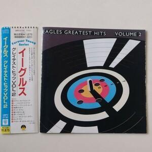 イーグルス「Eagles Greatest・Hits volum2」