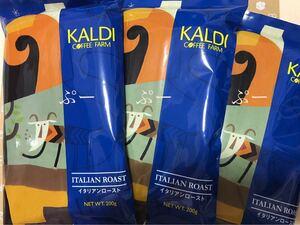 【送料無料】カルディコーヒー アイスブレンド イタリアンロースト 3袋 ペーパーフィルター用 コーヒー豆 KALDI 中挽き
