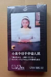 【未開封】 VHS ビデオ 『小泉今日子宇宙人説』 「病は気から ~病院へ行こう2~」のメイキングビデオとしての意味もある。
