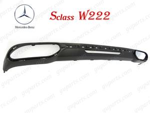 ● BENZ S クラス W222 S650 S560 マイバッハ 2018~ 後期 リア バンパー デュフューザー デュアル マフラー エアロ パーツ