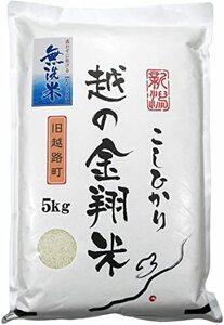 5kg タイムセール【農家直売】越の金翔米こしひかり 無洗米5kg 新潟県産 特別栽培米 令和2年産