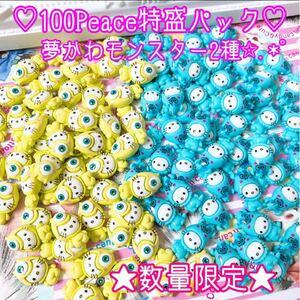 ラスト1セット★夢かわ猫モンスター★100Peace大量パック デコパーツ
