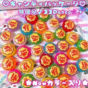 ★特価品33Peace★カラフルキャンディ丸型★デコパーツまとめ売り