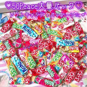 大量パック特価品★ソフトキャンディパッケージ★50Peaceまとめ売り デコパーツ