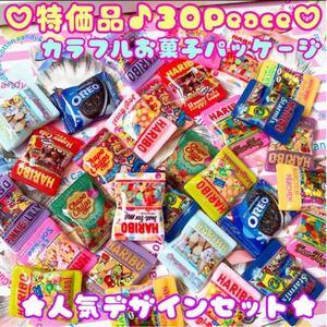 特価品30Peace★カラフルお菓子パッケージ★人気デザインセット